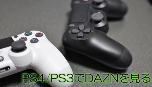 PS4/PS3でDAZN(ダゾーン)は視聴できる!画質チェックも