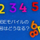 BIGLOBEモバイル 電話番号
