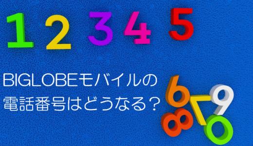 BIGLOBEモバイルに新規契約すると、電話番号は引き継げる?