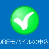 biglobeモバイルの申込み