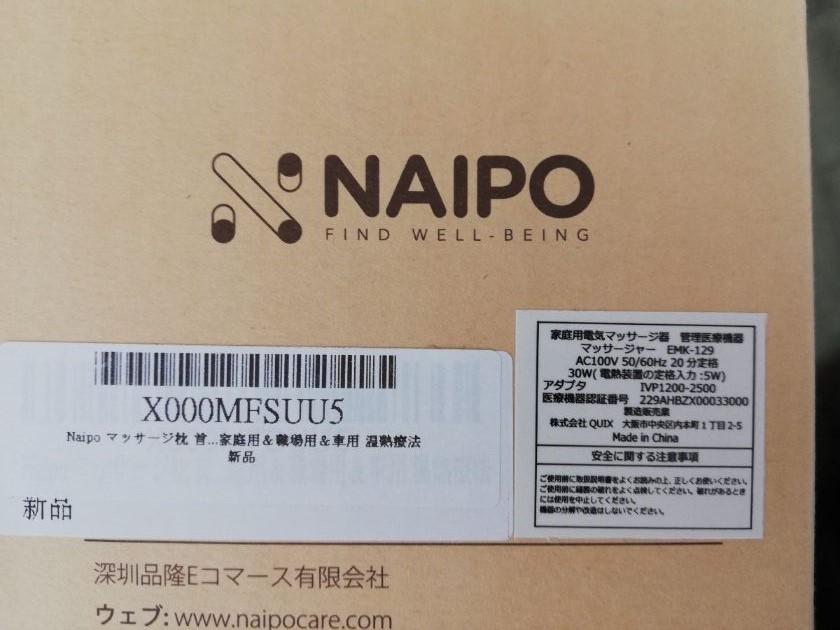naipo マッサージの医療機器証明