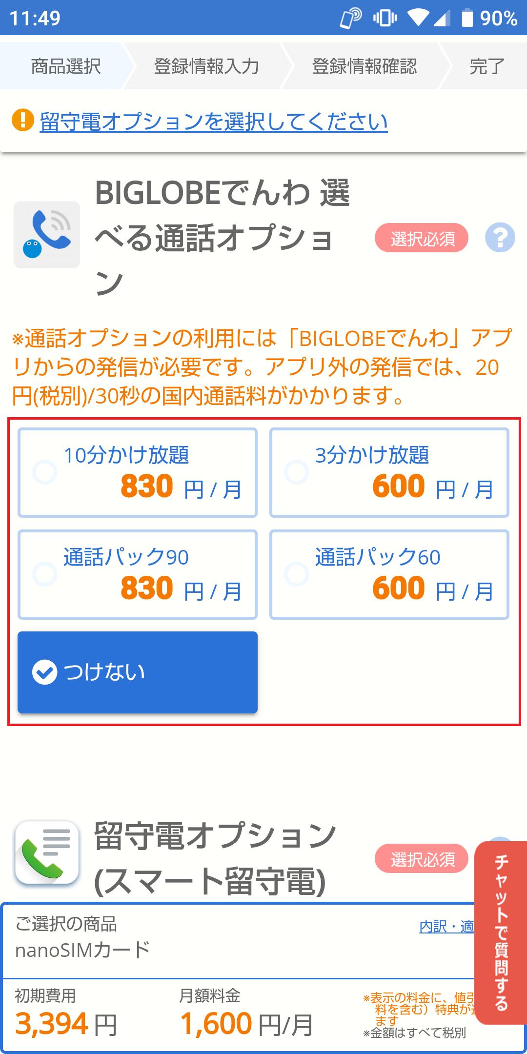 BIGLOBEモバイルの契約7