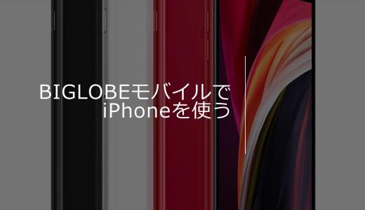 BIGLOBEモバイルでiPhoneを使える・購入できる!持ち込み契約の手順や注意点も詳しく解説