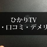 ひかりTVの評判・口コミ・デメリット