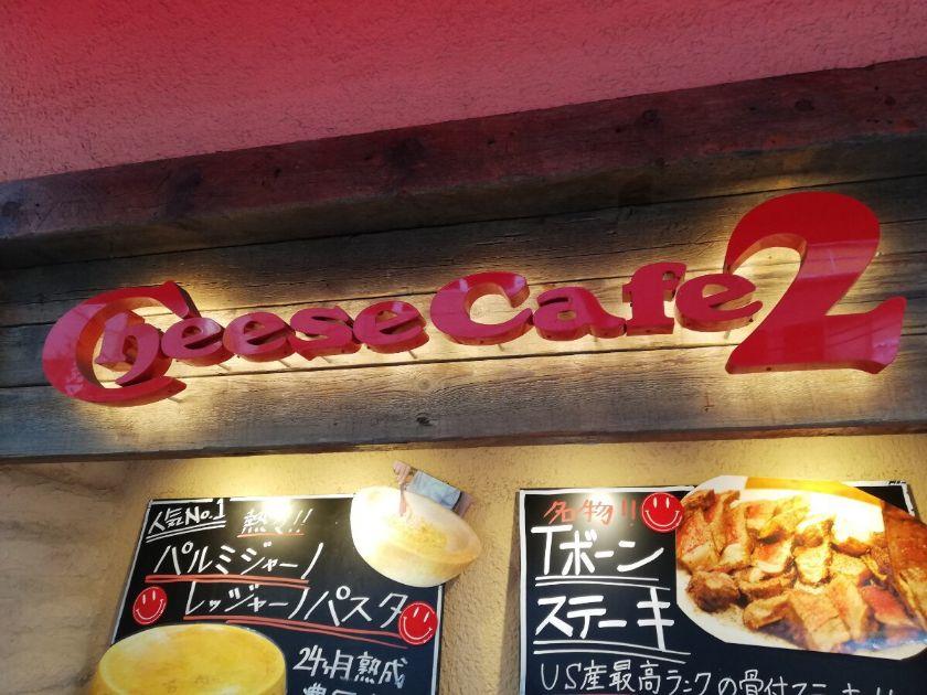 チーズカフェ2の外観2
