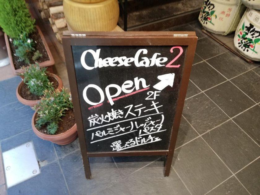 チーズカフェ2の店内へ
