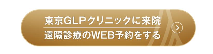 東京GLPクリニックのWEB予約