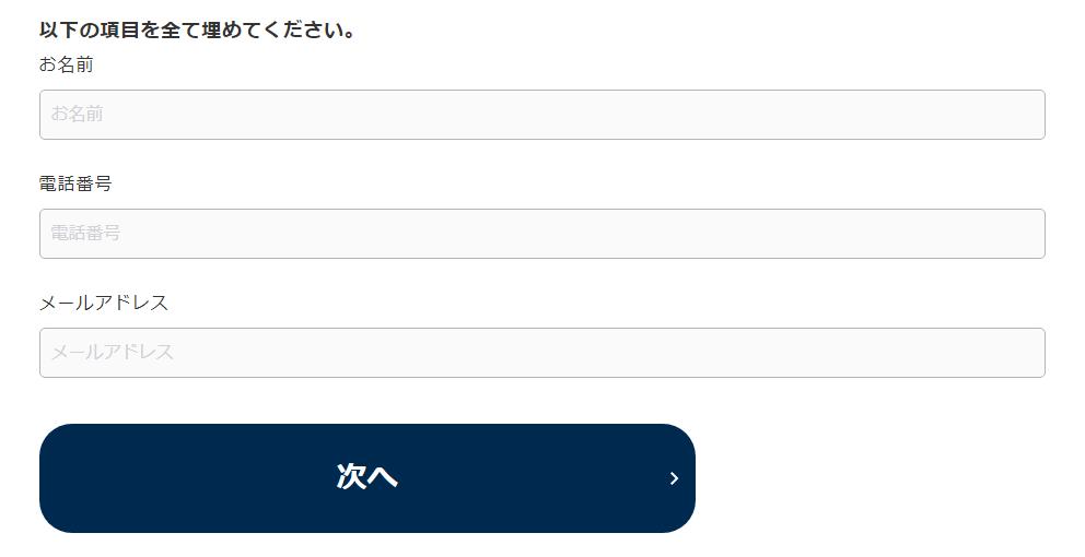 東京GLPクリニックのWEB予約2