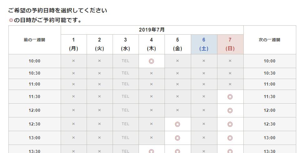 東京GLPクリニックのWEB予約3