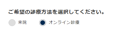 東京GLPクリニックのWEB予約4