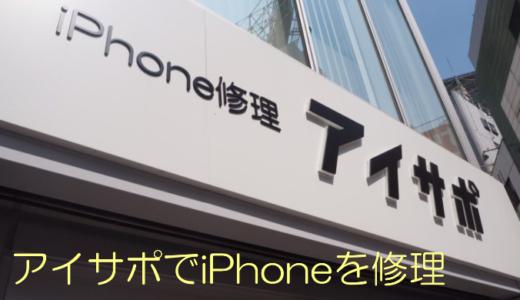 【体験談】iPhoneが画面割れしたので、アイサポ渋谷店へ持ち込み修理してきました