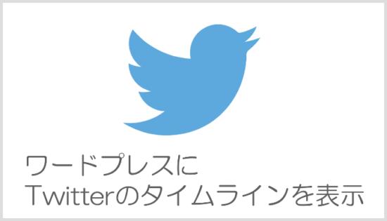 ワードプレスにツイッターのタイムライン埋め込み
