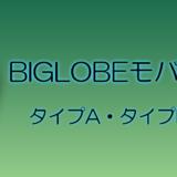 biglobeモバイル タイプa タイプd
