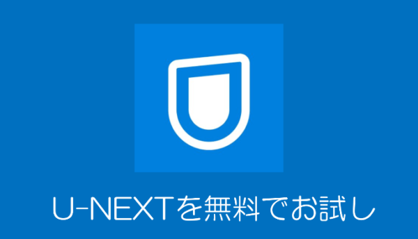 u-next 無料
