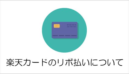 楽天カードのリボ払いとは?手数料から支払い変更の手順まで解説