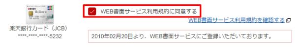 WEB書面サービスの同意