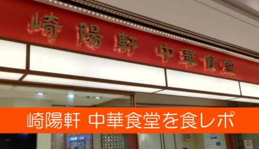 横浜の崎陽軒 中華食堂を食レポ!【崎陽軒は弁当だけじゃない】