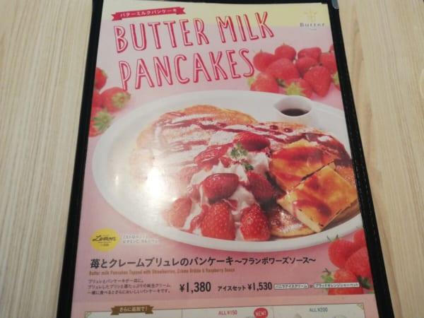 バターのメニュー表