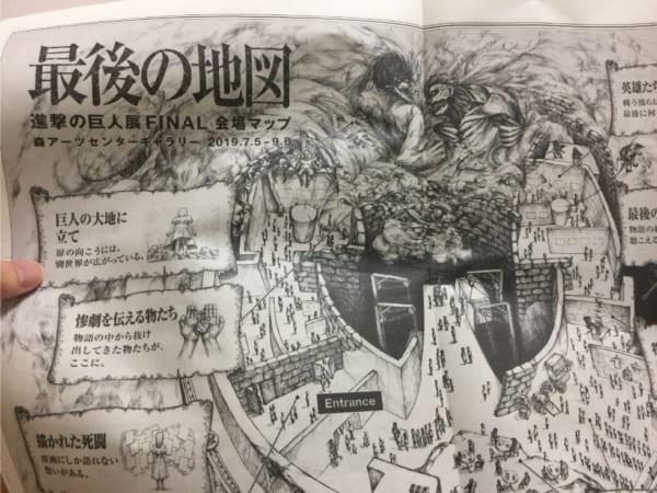 進撃の巨人新聞2