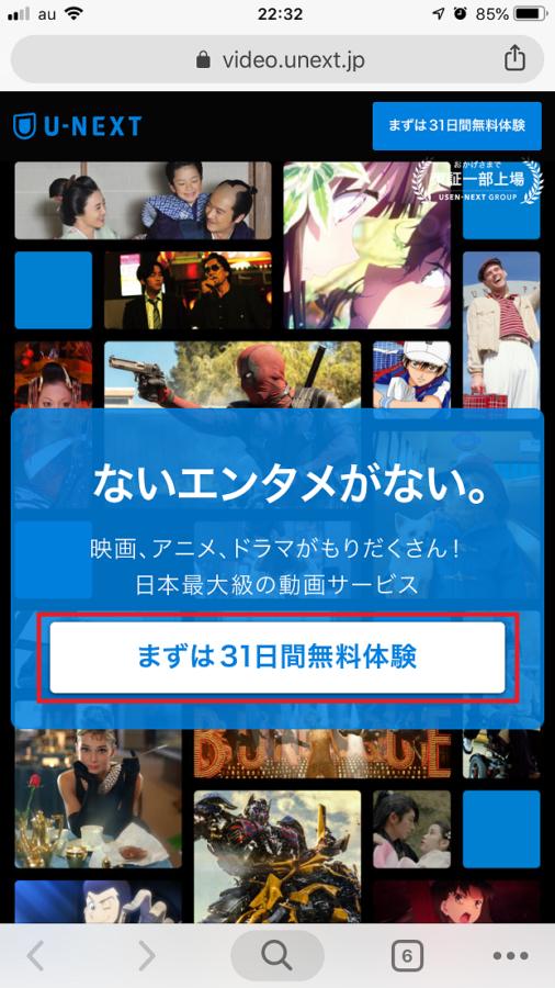 U-NEXTの無料登録