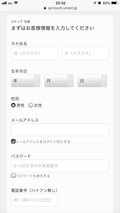 U-NEXTの無料登録2