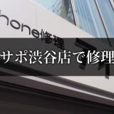 アイサポ渋谷店で修理体験