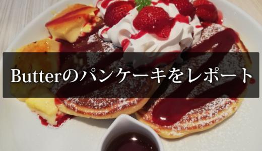 カロリー予想あり!Butter(バター)のパンケーキを食レポ【横浜ベイクォーター店】