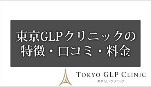 口コミを無視して東京GLPクリニックの全容を解説してみた
