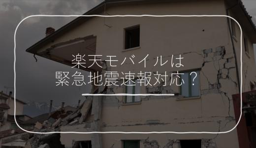楽天モバイル(UN-LIMIT)は緊急地震速報・エリアメールを受信できる?