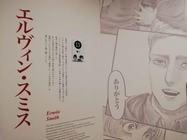 進撃の巨人展 FINAL48