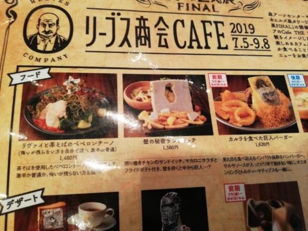 リーブス商会CAFE