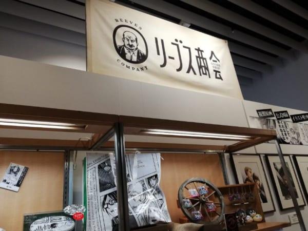 進撃の巨人展 FINAL リーブス商会