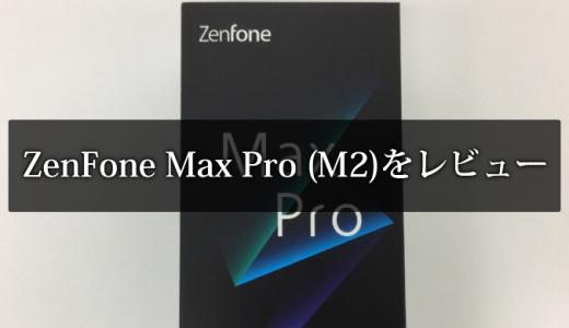 ZenFone Max Pro(M2)をレビュー【デメリットやカメラ性能を詳しく評価】