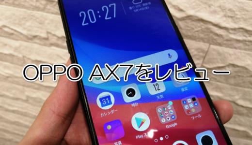 OPPO AX7をデメリットまで詳しくレビュー!安く購入できるMVNO(格安SIM)も紹介