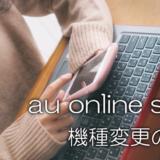 auオンラインショップ 機種変更