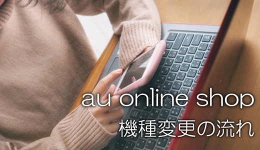【図説】iPhone対応!auオンラインショップで機種変更する流れ