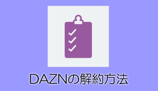 DAZN(ダゾーン)の解約・退会方法と一時停止機能の使い方