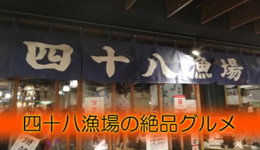 漁場から鮮魚が直送!四十八漁場 エキニア横浜店で絶品グルメ