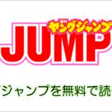ヤングジャンプを無料で読む方法【zip・rar・torrentは危険】