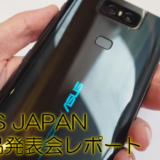 ASUS JAPANの新製品発表会レポート!ZenBook Pro DuoやZenFone 6など世界最高レベルの技術を体感