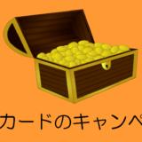 楽天カードのキャンペーンで最低5000円分の入会ポイントが貰える