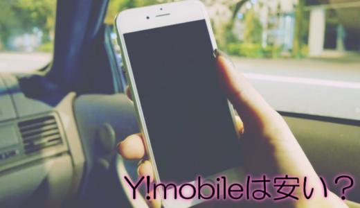 Y!mobile(ワイモバイル)は安い?高い?大手キャリア&他の格安SIMと比較