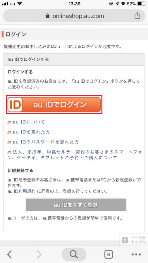 auオンラインショップで機種変更4