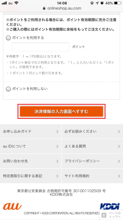 auオンラインショップで機種変更15
