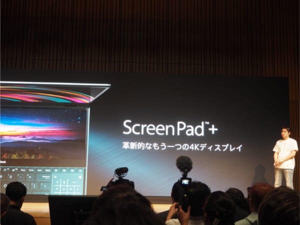 ZenBook Pro Duoの紹介