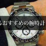 モテるおすすめの腕時計とは?