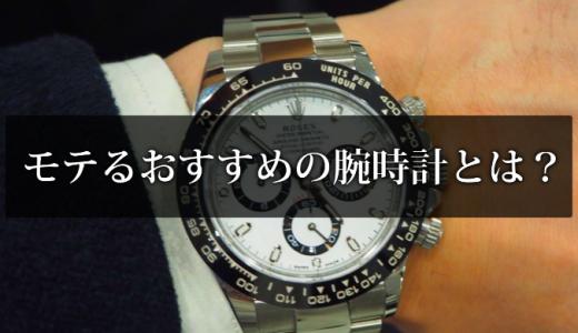 女子ウケ抜群!モテる腕時計のおすすめランキング【着用イメージあり】