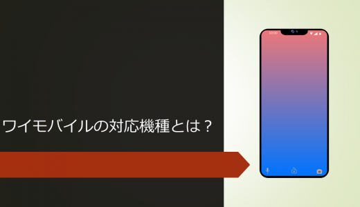 Y!mobile(ワイモバイル)で動作確認されている対応機種とは?【iPhone/Android】