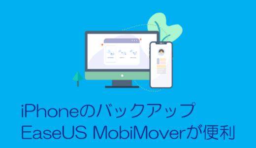 iPhoneのデータを1クリックでパソコンにバックアップできるEaseUS MobiMoverが便利すぎる