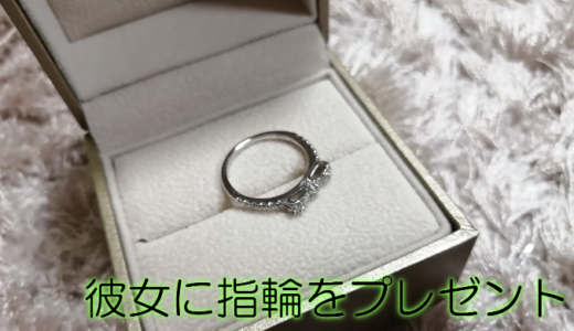 【実体験あり】彼女が喜ぶ指輪のプレゼント方法
